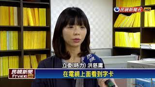民視凌晨遭TBC下架 NCC震怒揚言法辦