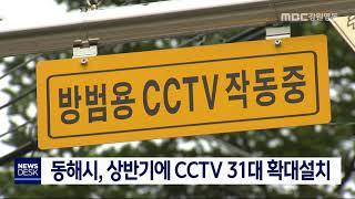 동해시 CCTV 31대 확대설치