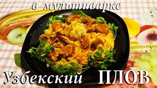 Узбекский ПЛОВ в мультиварке рецепт