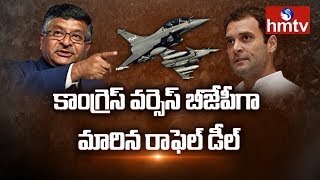Rahul Gandhi Targets PM Narendra Modi | Rafale Deal  | hmtv