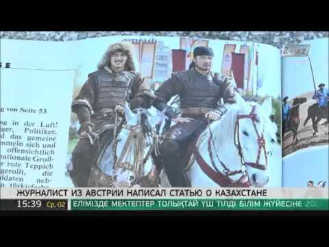 Крупнейшее австрийское издание опубликовало статью о Казахстане