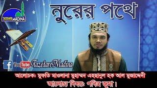 Mufti Ahsanul Hoque Muzaddedi. । আলোচনার বিষয়ঃ পবিত্র জুমা।।