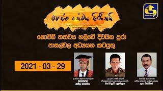 Mahajana Sewaya Pinisai 2021 - 03 - 29
