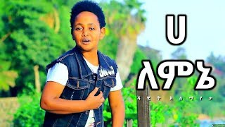 Dawit Alemayehu - Ha Lemene | ሀ ለምኔ - New Ethiopian Music 2017 (Official Video)