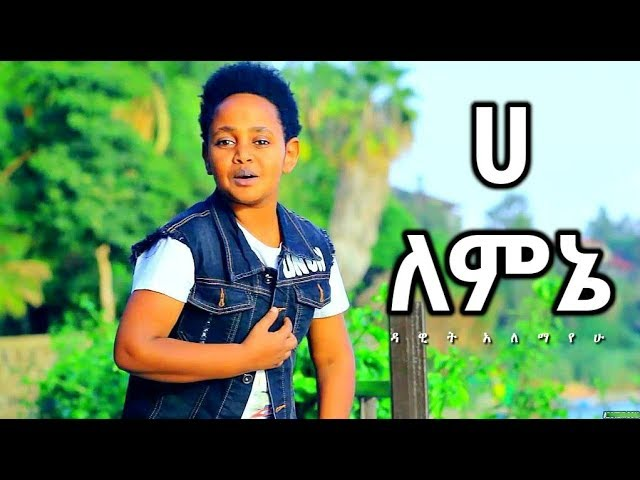Dawit Alemayehu - Ha Lemene - New Ethiopian Music 2017 (Official Video)