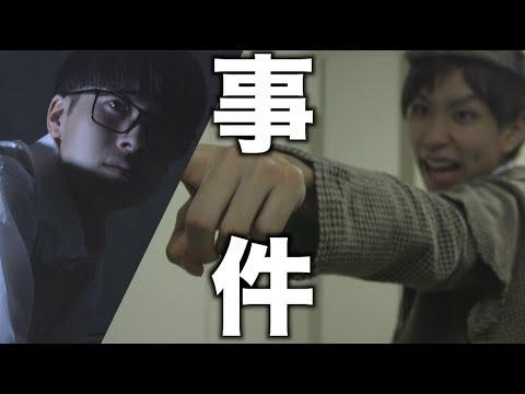 YouTuber殺人事件【名探偵ハーロックホームズ】