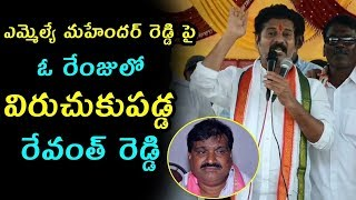 Revanth Reddy Sensational Comments On Mla Mahender Reddy | Revanth Reddy Speech | Telangana Politics
