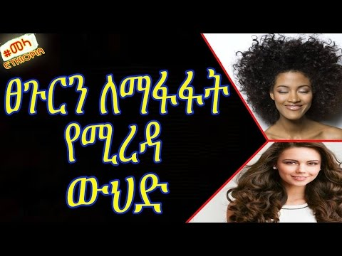 Get Thicker Hair with this Home Remedy in Amharic