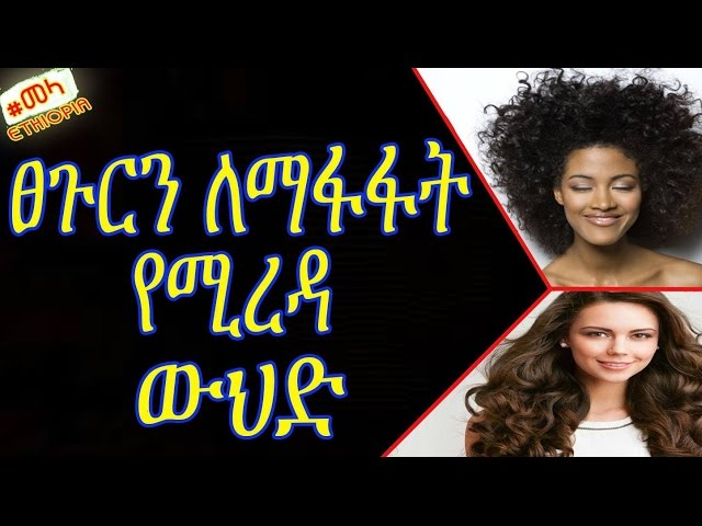 ETHIOPIA - Get Thicker Hair with this Home Remedy in Amharic