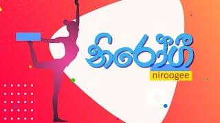 Jeewithayata Idadenna | Niroogee | Sirasa TV | 21st January 2019