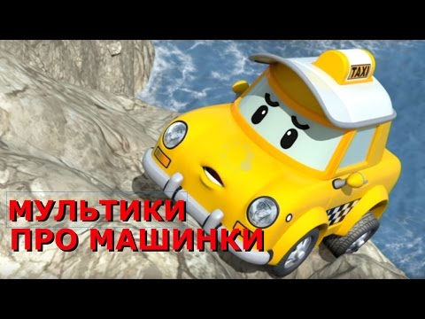 Робокар Поли новые серии - все серии подряд на русском | Мультики про машинки