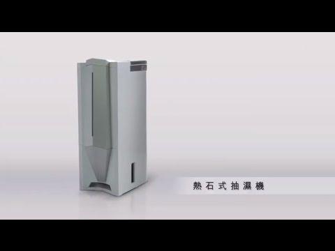 家電大佬電視廣告 - 熱石式抽濕機