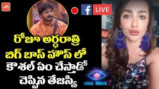 Bigg Boss 2 Telugu - Tejaswi Reveals About Kaushal Mid Night Activities in Bigg Boss House