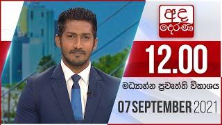 Derana News 12.00 PM -2021-09-07