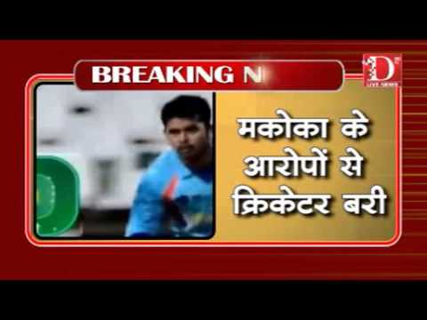 D Live News: आईपीएल स्पॉट फिक्सिंग मामले में सारे खिलाड़ी बरी