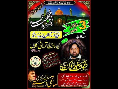 Live Majlis 3 Safar 2019 Qasar e KhadijaSA Tarlai Islamabad
