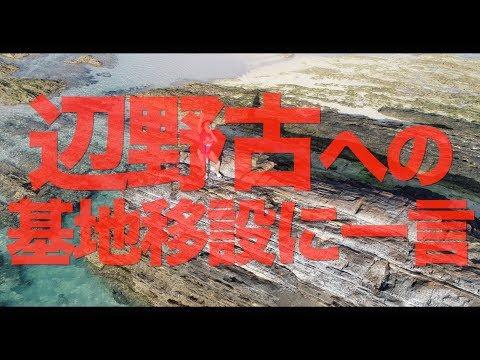辺野古への基地移設に一言【せやろがいおじさん】 - YouTube (12月22日 09:00 / 19 users)