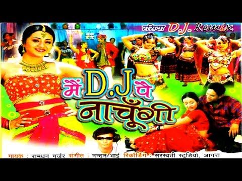 D J Rasiya || Mein Dj Pe NAchungi || में डी जे नाचूँगी || Ramdhan Gujjar || Trimurti Cassette