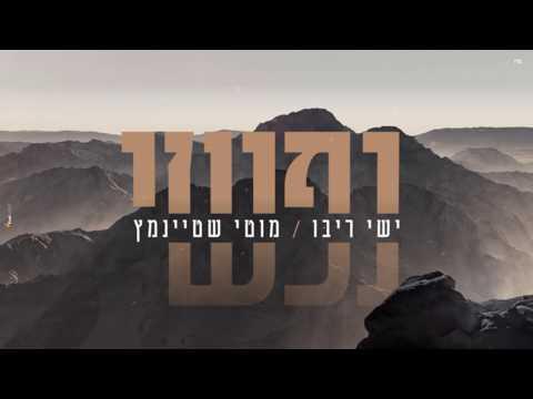 ישי ריבו ומוטי שטיינמץ - נפשי | Ishay Ribo & Motty Steinmetz - Nafshi