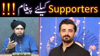 A Critical MESSAGE of Engineer Muhammad Ali Mirza for his SUPPORTERS regarding FIR & Fake CASE ! ! !