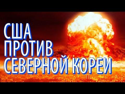 США и Северная Корея  Boйна в 2017 !! 3 мировая война