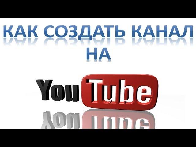 Как создать кана в - Extride.ru