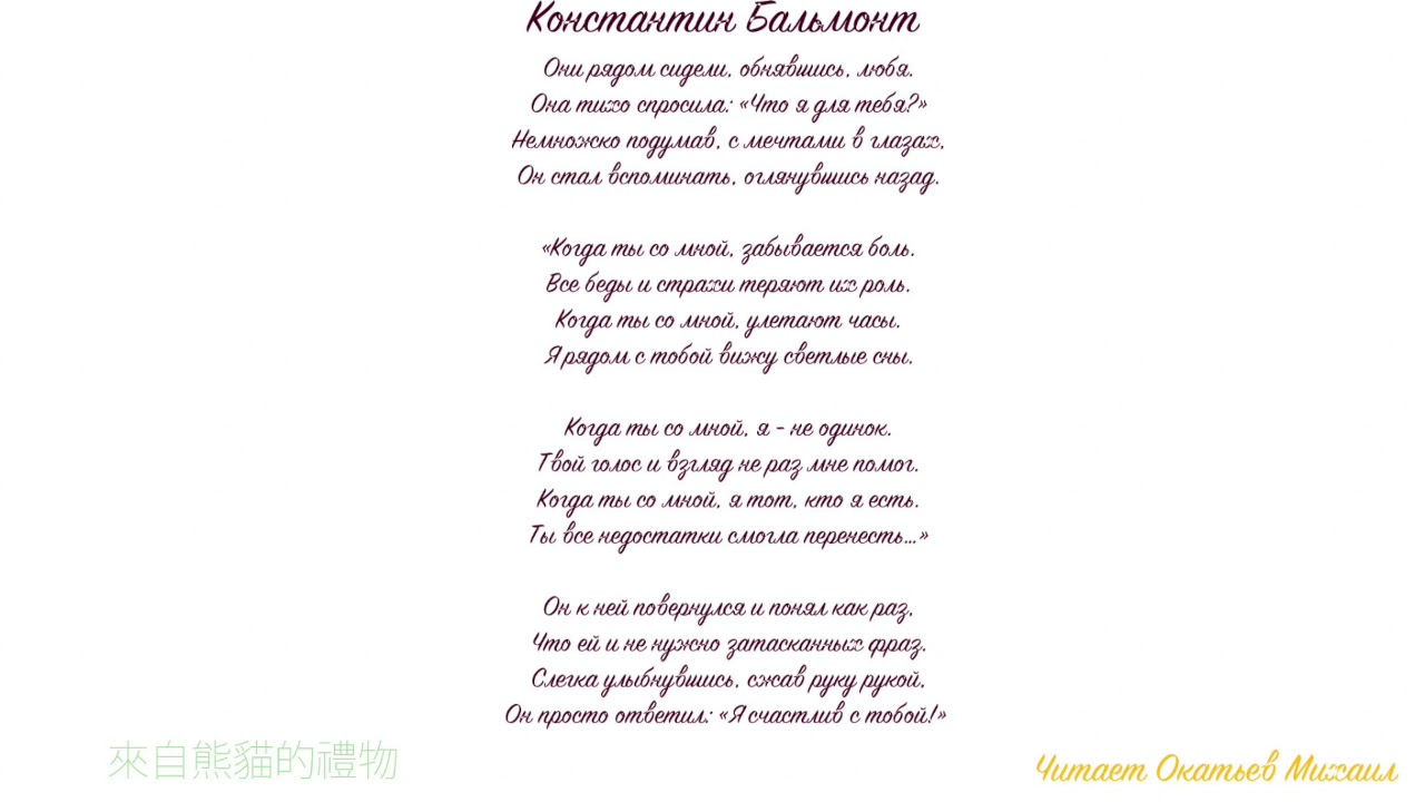 Стих бальмонт о любви