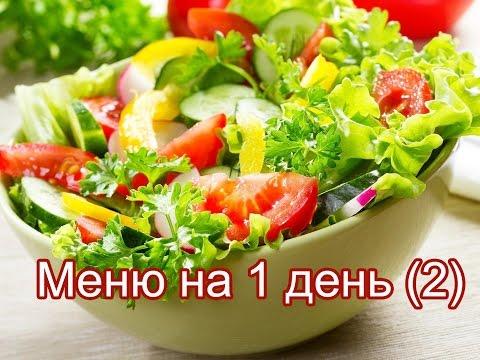 правильное питание для похудения, меню на 1 один день (2)