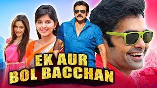 Ek Aur Bol Bachchan (Masala) Telugu Hindi Dubbed Movie | Ram Pothineni, Venkatesh