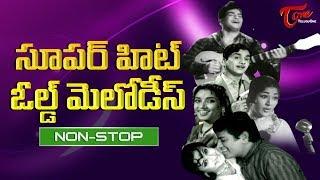 సూపర్ హిట్ ఓల్డ్ మెలోడీస్ | All Time Super Hit Telugu Old Melodies | Non Stop Telugu Old Songs