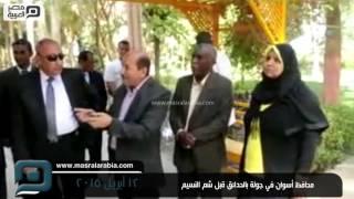 مصر العربية |  محافظ أسوان في جولة بالحدائق قبل شم النسيم