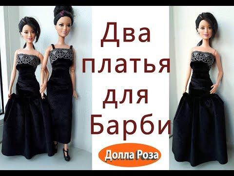 Как сшить платье для беременной барби 4