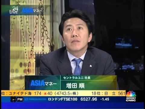 セントラルユニ 増田順社長(NIKKEI CNBC ニュース20130315)
