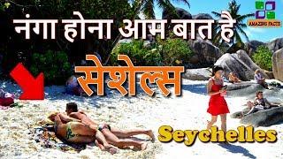 नंगा होना आम बात है // Seychelles Amazing Facts in Hindi