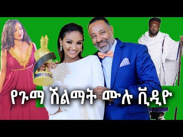 Gumma Ethiopian Movie Award Full Video 2018
