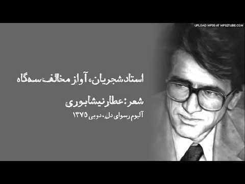 Shajarian, Avaz-e Mokhalef SeGah | استاد شجریان، آواز مخالف سهگاه