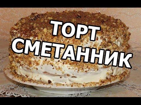 Как приготовить торт из сметаны - видео