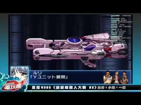 台灣-巴哈姆特電玩瘋(直播)-20150826  《超級機器人大戰 BX》燃燒機戰魂