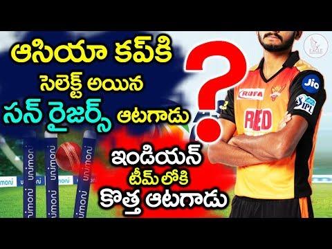 ఇండియన్ టీం లోకి కొత్త ఆటగాడు | New Entry into Indian Cricket Team | Asia Cup | Eagle Media Works