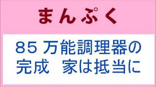連続テレビ小説 まんぷく 第85話