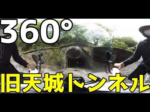 ※心霊スポット 途中でエンジン停止。想像以上に怖い場所だった【旧天城トンネル】 Feel trip MaTaTaBi 360°