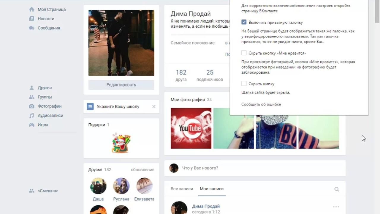 Галочка в вконтакте как сделать