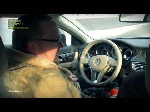 Большой тест-драйв (видеоверсия): Mercedes-Benz CLS-класс