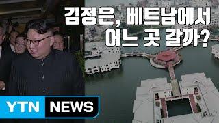 [자막뉴스] 김정은, 베트남에서 어느 곳 갈까? / YTN