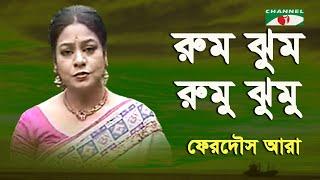রুম ঝুম রুমু ঝুমু কে বাঁজায় - rum jhum rumu jhumu ke bajai - Nazrul song by ferdous ara  - iav