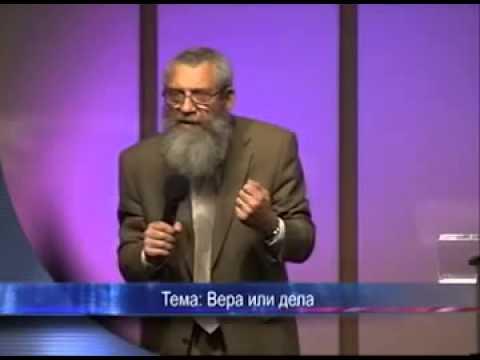 Михаэль Цин - Вера или дела