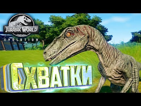 Велоцирапторы и Дилофозавры - Jurassic World EVOLUTION #4