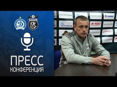 Динамо Мн - Ислочь | Пресс-конференция Павла Плюта