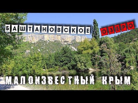 Крым / Баштановское озеро