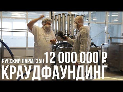 Русский пармезан / 12 000 000 рублей краудфаундингом